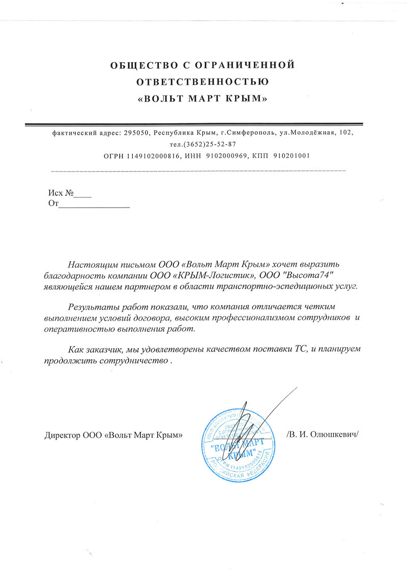 Благодарственное письмо ООО Вольт Март Крым ТЭК Высота  Благодарственное письмо ООО Вольт Март Крым